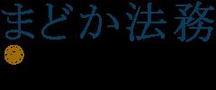 神戸の行政書士事務所|まどか法務